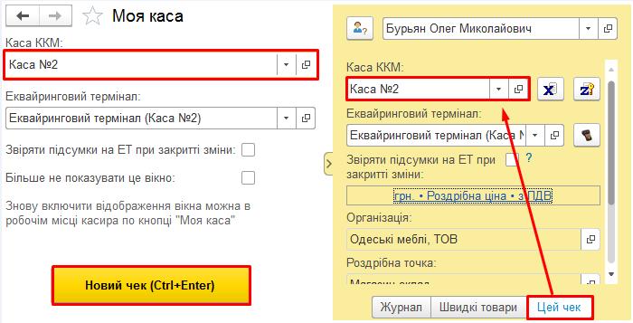 """Рабочее место """"Каса ККМ"""""""