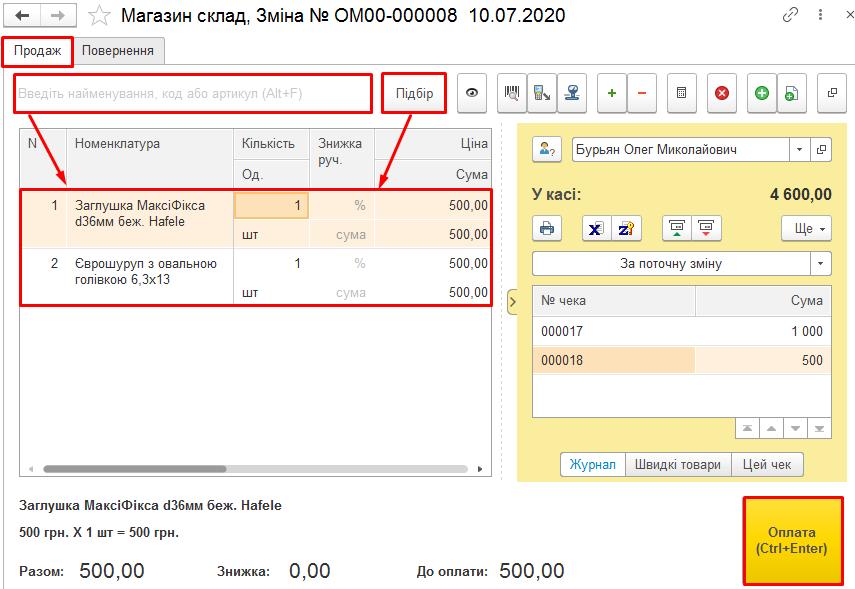 Продажа через ККМ. BAS Small business (Малий Бізнес, Управління невеликою фірмою)