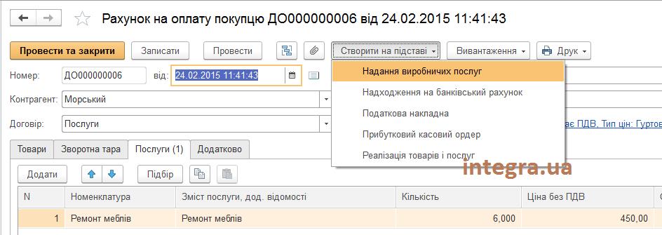 Рахунок на оплату в програмі