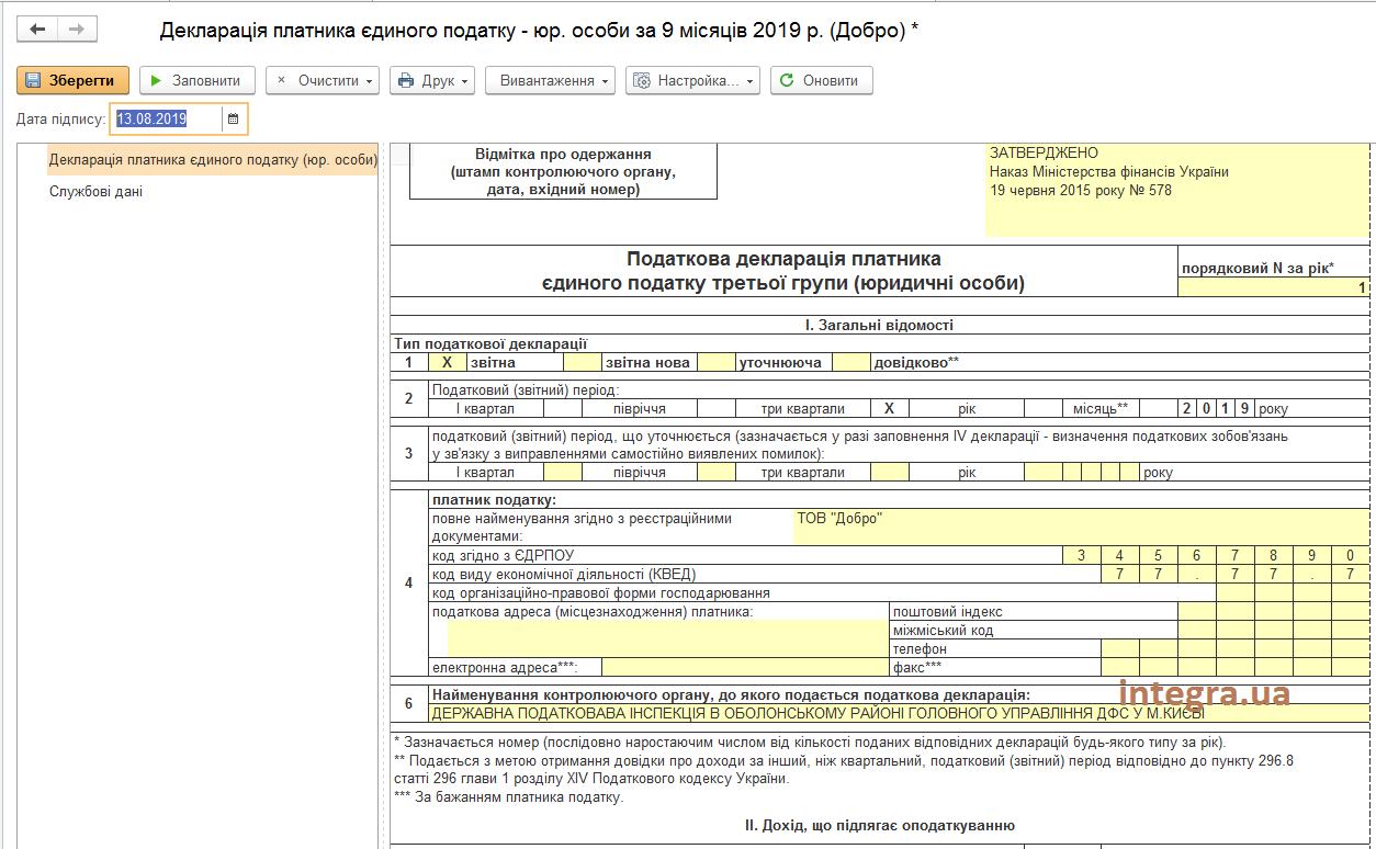 Податкова декларація платника Єдиного податку юридичної особи