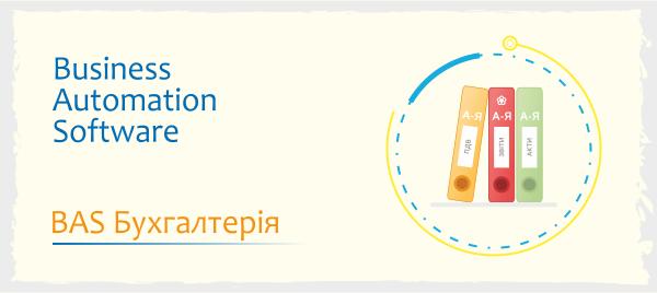 """Програма """"BAS Бухгалтерія для України"""""""