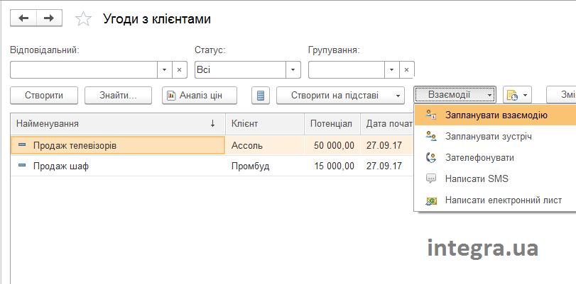 """BAS КУП/ Журнал """"Угоди з клієнтами"""""""
