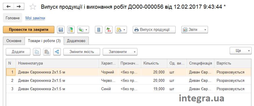 """BAS КУП. Документ """"Випуск продукції"""""""
