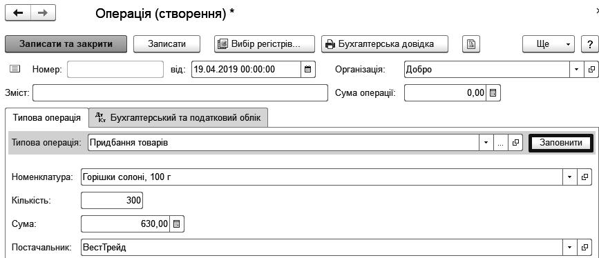 BAS Бухгалтерія КОРП. Типова операція в програмі