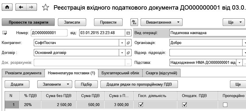 Реєстрація податкового документа