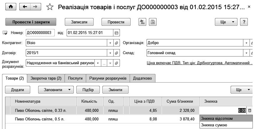 Документ: Реалізація товарів (послуг) в програмі BAS Бухгалтерія КОРП