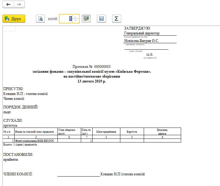 Протокол ФЗК. Друкована форма